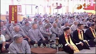 【王禪老祖玄妙真經091】  WXTV唯心電視台