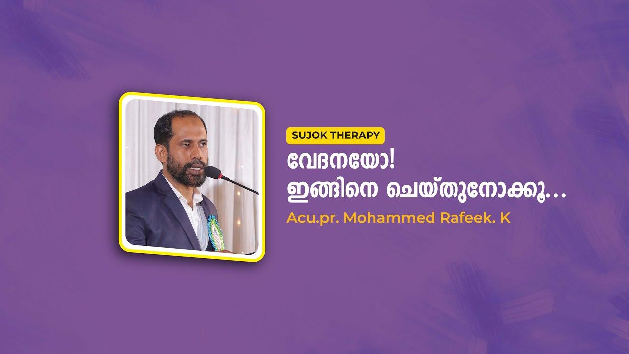 വേദനയോ!... ഇങ്ങിനെ ചെയ്തു നോക്കൂ... | Acu.pr.Mohammed Rafeek.K | Sujok Therapy