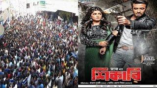 বক্স অফিসে ব্লকবাস্টার হিট শাকিব খানের শিকারী Shikari Box Office Report