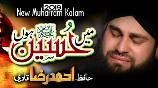 Cover images New Muharram Manqabat 2019   Main Hussain Hoon   Hafiz Ahmed Raza Qadri   1441