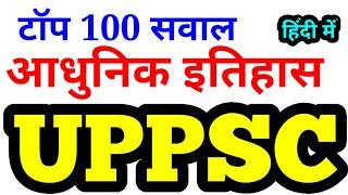 top 100 uppsc modern history question 👉 PCS 2020 RO/ARO uppcs ro psc uppcs mock test series up psc 2