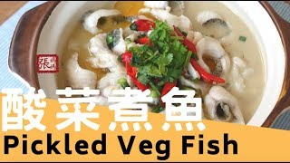 {ENG SUB} ★酸菜煮魚 做法 ★ | Fish with Pickled Vegetable Hotpot