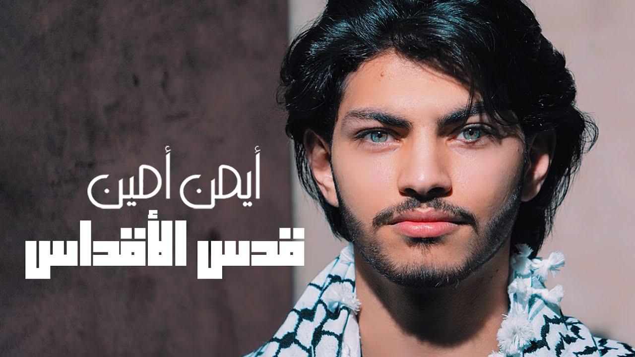 Ayman Amin - Quds Al Aqdas | أيمن أمين - قدس الأقداس