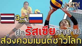 ส่องคอมเมนต์ชาวโลก-หลังที่เห็นทีมชาติไทยเอาชนะทีมชาติรัสเซีย 3-1 เซตในศึกวอลเลย์บอล VNL 2019