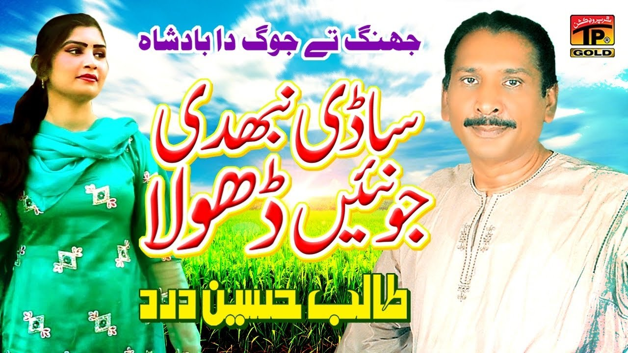 Download Sadi Nibhdi Jo Nayin Dhola   Talib Hussain Dard   Tp Gold