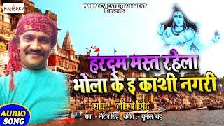 हरदम मस्त रहेला भोला के इ काशी नगरी   Neeraj Singh Bhakti Geet 2021   Mahadev Entertainment