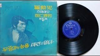 나훈아/미련은 없다(나훈아 스테레오 히트앨범 제5집 1970)
