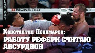 Константин Пономарев: Ковалеву нужен грамотный тренер
