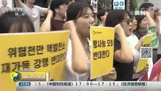 [国际财经报道]热点扫描 韩日贸易争端持续 韩国或不断升级反制  CCTV财经
