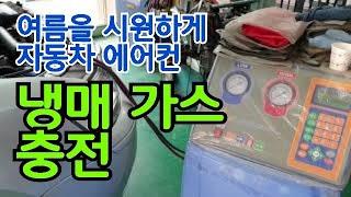 여름을 시원하게 자동차 에어컨 가스 냉매 충전