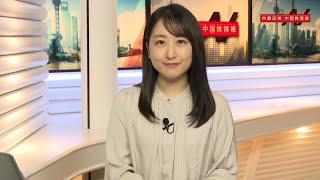 内藤証券中国株情報 第524回 2021/1/13