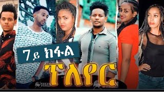 Efrem Michael (EFRA) - ፕለየር 7ይ ክፋል - Player (Part 7) | New Eritrean Series Movie 2020