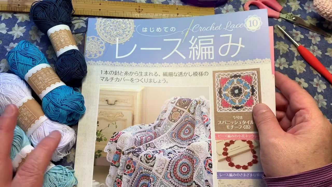 レース 編み アシェット