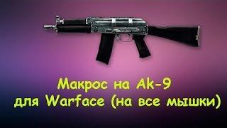 Макрос на Ak-9 для Warface (на все мышки)