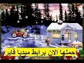 تحميل لعبة بابا نويل santa claus من ميديا فاير