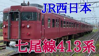 【JR西日本】七尾線413系に乗って来た!