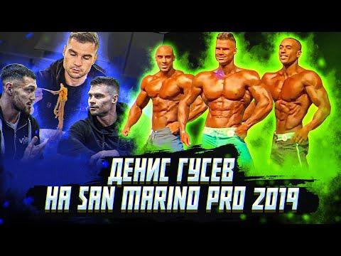 San Marino Pro 2019 | Денис Гусев