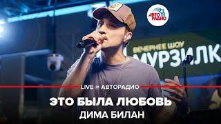 🅰️ Дима Билан - Это Была Любовь (LIVE @ Авторадио)