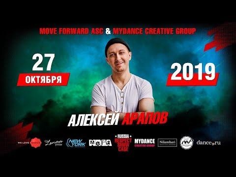 Арапов Алексей | RUSSIA RESPECT SHOWCASE 2019 [OFFICIAL 4K] ТАНЦЫ