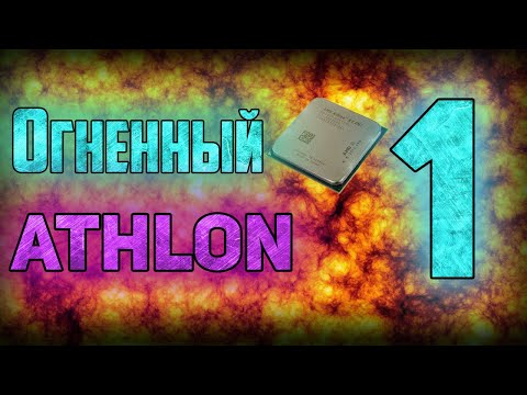 #1 Сборка за 3000 руб. на топовом AMD ATHLON X4 760k
