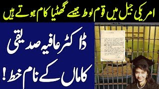 Dr. Afia Saddique Wrote A Letter To Her Mother | Islamic Solution