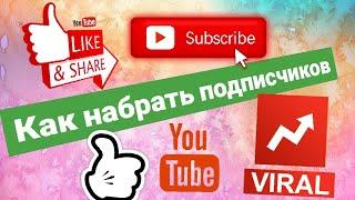 Как набрать подписчиков на YouTube, как набрать просмотры на YouTube Пиар Продвижение Айфира Aifiraz