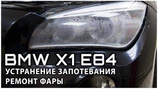 BMW X1 E84 Ремонт фары, устранение запотевания фары