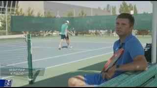 Мастер класс. Тренер по теннису