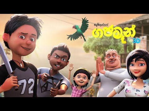 Gajaman (ගජමෑන් ) Movie Official Trailer - Studio 101