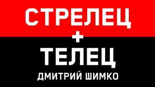 видео Телец и Стрелец - совместимость знаков, мужчина и женщина
