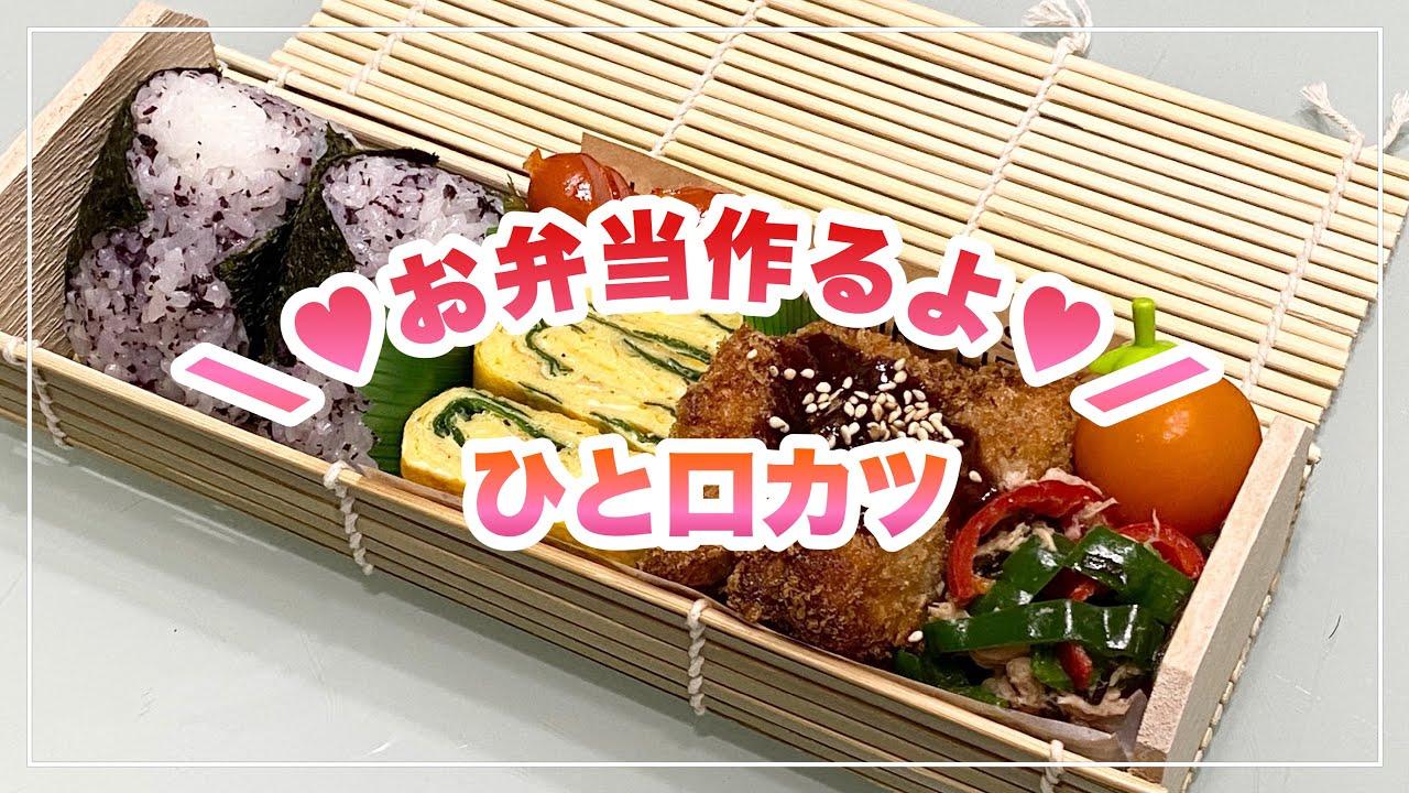 【お弁当】お弁当作り/bento/ひと口カツ/コスパ最強お弁当箱《旦那弁当》