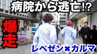 【炎上】レペゼン地球まるとカルマが病院を抜け出し渋谷で爆走!?