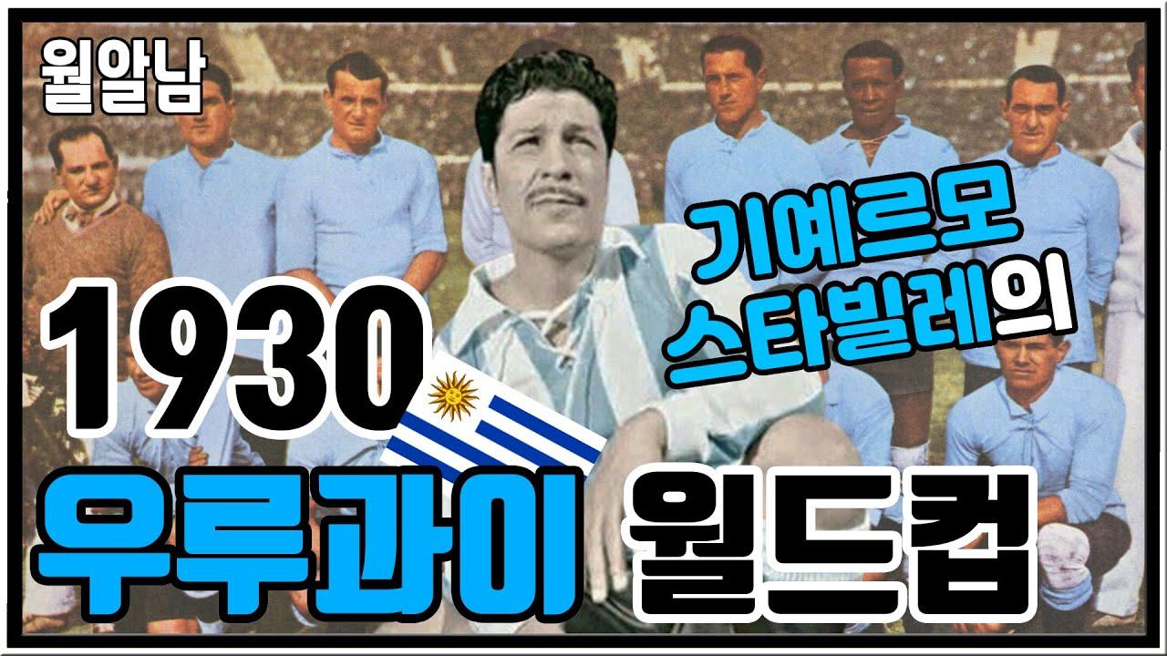 [월알남] 기예르모 스타빌레와 1930년 우루과이 월드컵 이야기 - 월드컵알려주는남자 1화