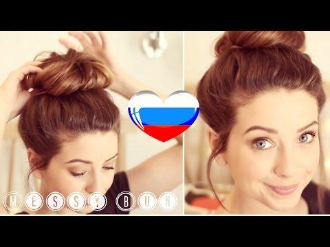 Zoella на русском ♡ КАК СДЕЛАТЬ НЕБРЕЖНЫЙ ПУЧОК! ♡ [русский перевод] [rus sub]