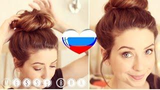 видео Как сделать пучек на голове красиво