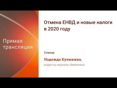 Отмена ЕНВД с 2020 года: подробные разъяснения