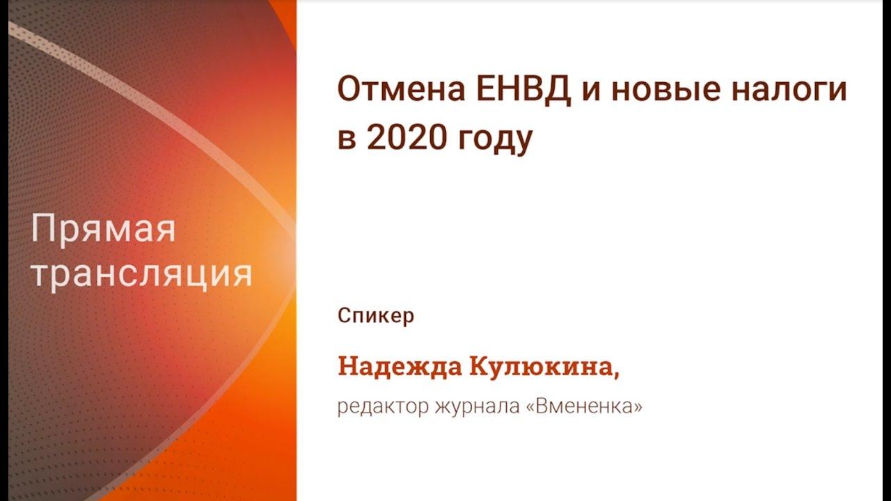Рассчитать среднесписочную численность для енвд 2020