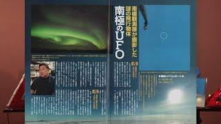 南極のUFO MUTube(ムー チューブ) 2021年2月号 #4