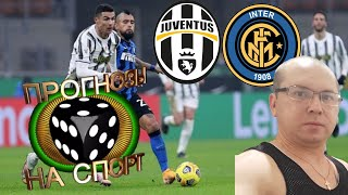 Ювентус Интер ПРОГНОЗ на футбол Италия ставки на спорт ординар