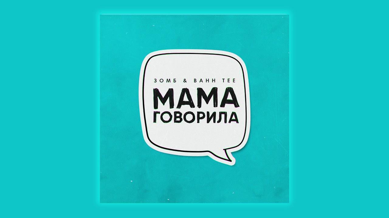Зомб, Bahh Tee - Мама говорила