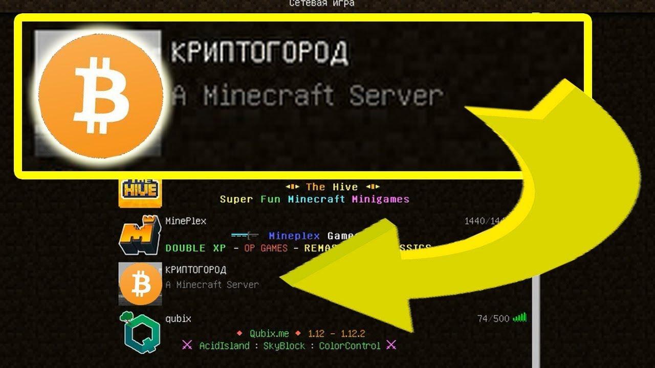Ip сервер криптогород