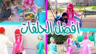 يويو ودودي الحلقات الاكثر مشاهدة نصف ساعة  - yoyo & Dodi and the most popular episodes