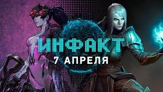 Инфакт от 07.04.2017 [игровые новости] — Project Scorpio, Diablo III, Overwatch, ME: Andromeda…