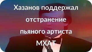 Смотреть Хазанов поддержал отстранение пьяного артиста МХАТ онлайн