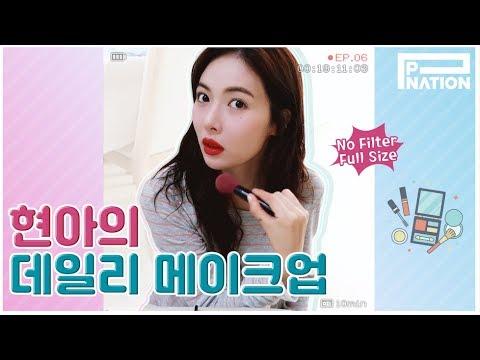 현아잉 (HyunA-ing) E06:현아의 데일리 메이크업 (HyunA's Daily Makeup Routine)