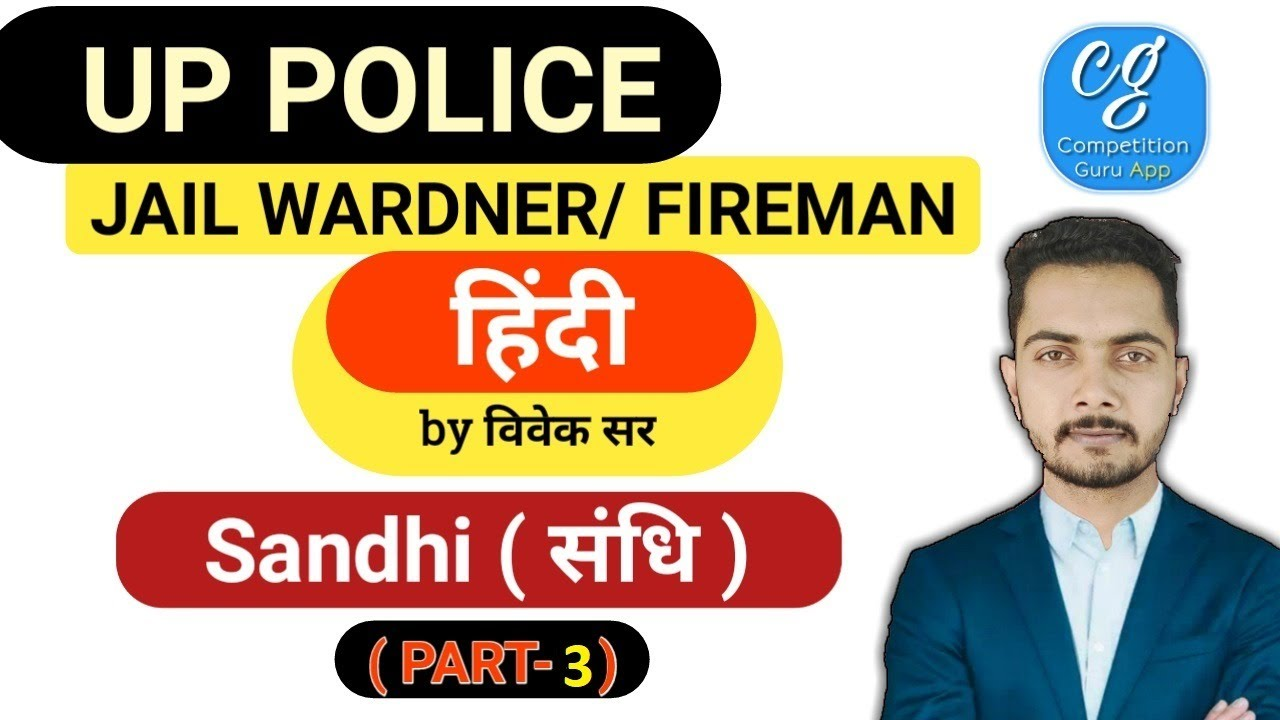 Hindi SANDHI Part 2 | UP POLICE Jail Wardner / Fireman