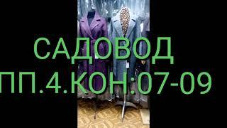 Садовод.тел:89067377257