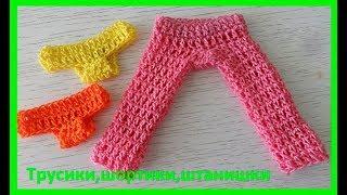 Трусики, Шортики и Штанишки для Барби, Вязание Крючком Crochet for Baby, (Бэби 78). Barbie Трусики Женские