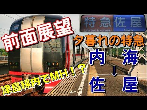 【前面展望MH付き】平日夕方限定!津島線直通特急!2200系(内海→佐屋)
