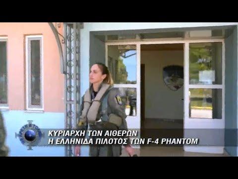 Γυναίκα Πιλότος RF-4E Phantom II Αχιλλεία Γεωργακίλα (Meet Hellenic Female F-4 Fighter Pilot)